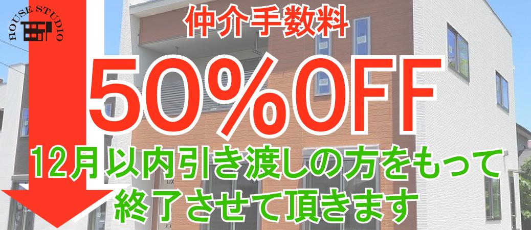 足利市の不動産ハウススタジオ 仲介手数料最大50%off 新築 戸建 中古 特集